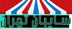 سایبان تهران | بهترین سایبان برقی را از ما بخواهید